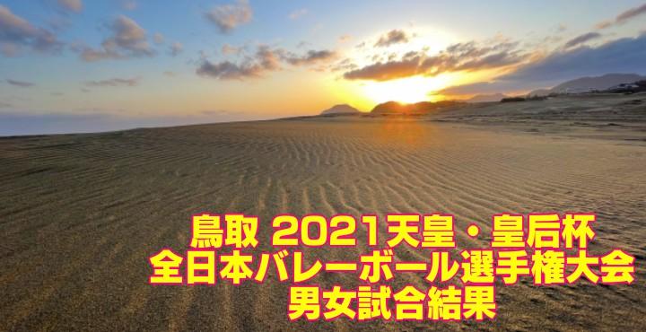 鳥取 2021天皇・皇后杯|全日本バレーボール選手権大会 男女試合結果