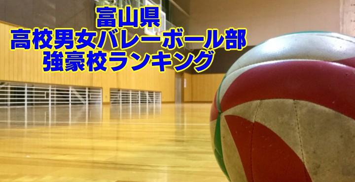 富山県 高等学校男女バレーボール部 強豪校ランキング