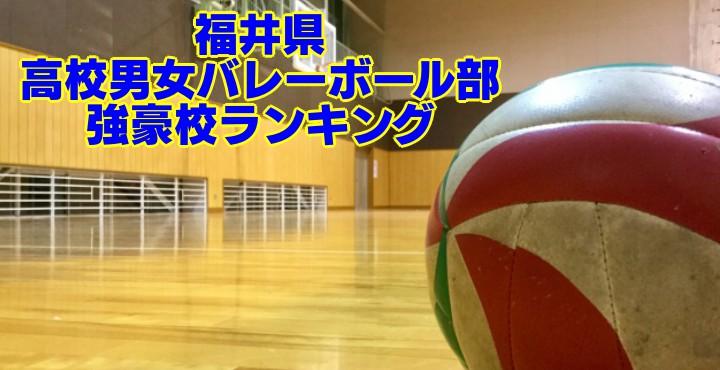 福井県|高等学校男女バレーボール部 強豪校ランキング