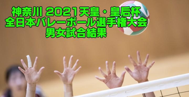 神奈川 2021天皇・皇后杯 全日本バレーボール選手権大会 男女試合結果