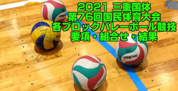 九州 2021国体|第76回国民体育大会 ブロックバレーボール競技 成年男女試合結果