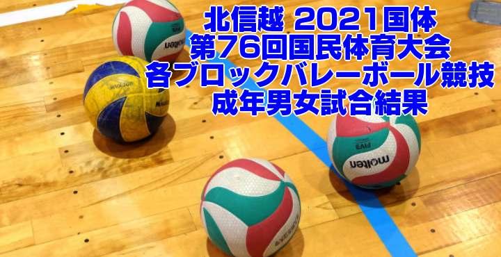 北信越 2021国体 第76回国民体育大会 ブロックバレーボール競技 成年男女試合結果