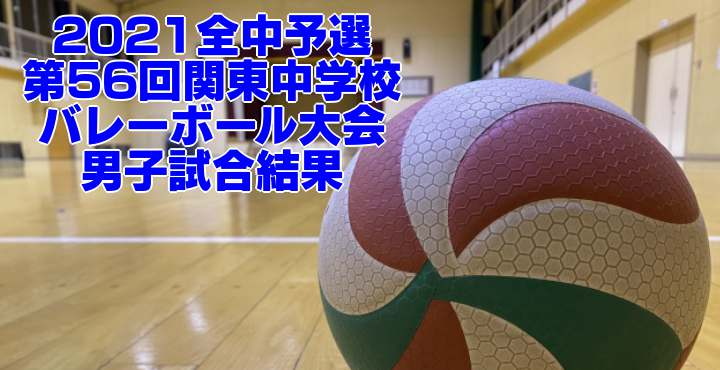 2021全中予選|第56回関東中学校バレーボール大会 男子試合結果