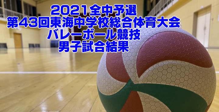 2021全中予選|第43回東海中学校総合体育大会バレーボール競技 男子試合結果
