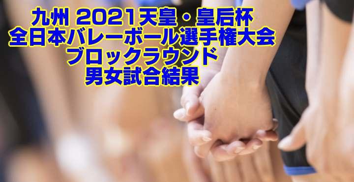 九州ブロック 2021天皇・皇后杯|全日本バレーボール選手権大会 男女試合結果