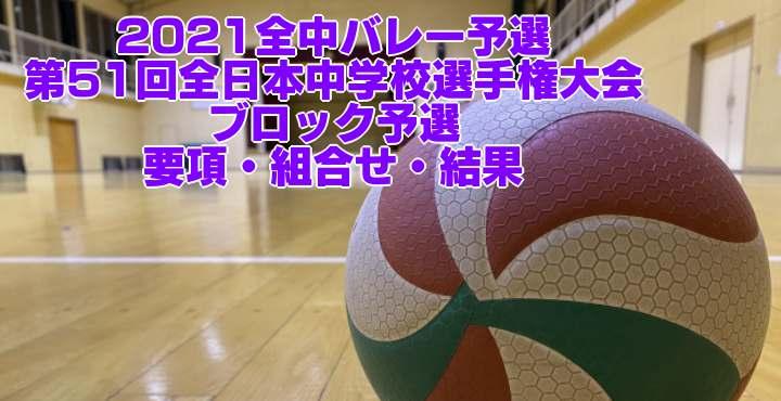 2021全中予選|第54回九州中学校体育大会 バレーボール競技 男子試合結果