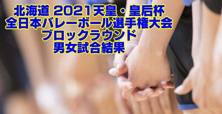 北海道ブロック 2021天皇・皇后杯|全日本バレーボール選手権大会 男女試合結果
