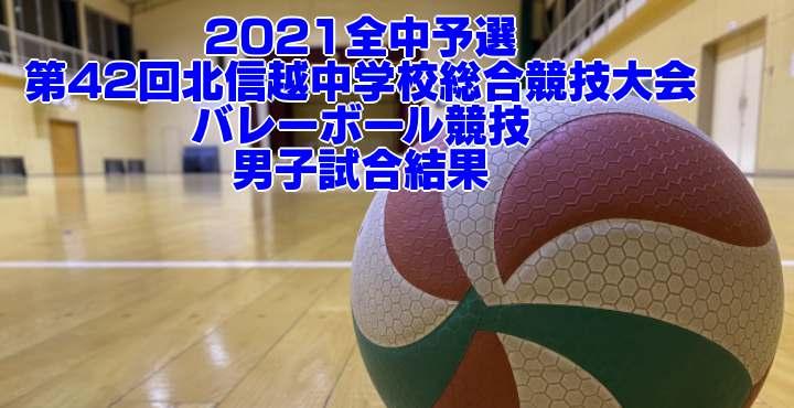 2021全中予選|第42回北信越中学校総合競技大会 バレーボール競技 男子試合結果