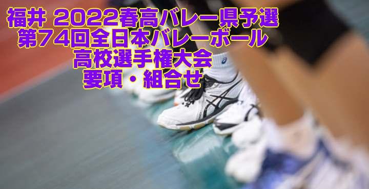 福井 2022春高バレー県予選 第74回全日本バレーボール高校選手権大会 要項・組合せ