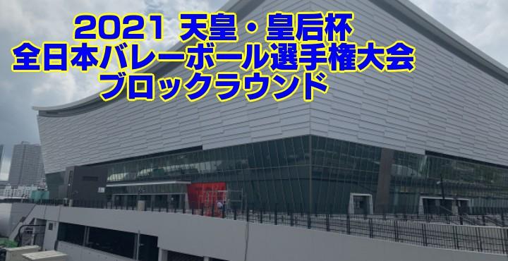 2021 天皇・皇后杯|全日本バレーボール選手権大会 ブロックラウンド