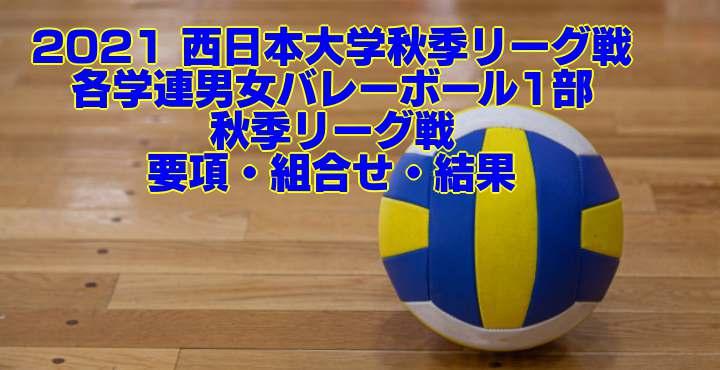 2021 西日本大学秋季|各学連男女バレーボール1部秋季リーグ戦 要項・組合せ・結果