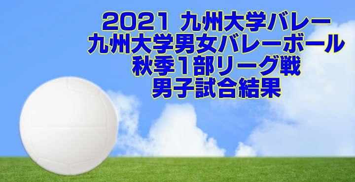 2021 九州大学バレー 九州大学男女バレーボール1部秋季リーグ戦 男子試合結果