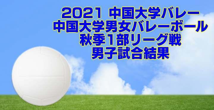 2021 中国大学バレー 中国大学男女バレーボール秋季1部リーグ戦 男子試合結果