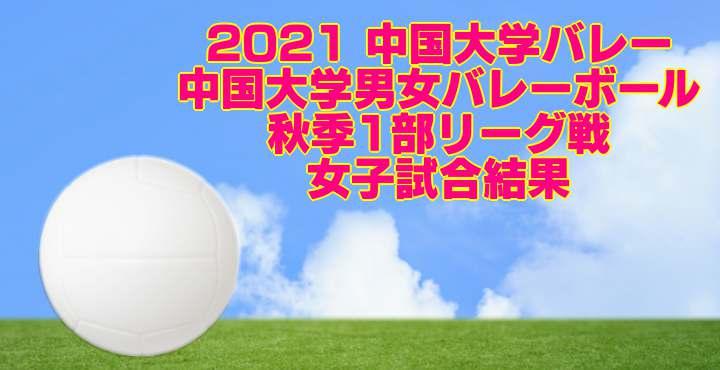 2021 中国大学バレー|中国大学男女バレーボール秋季1部リーグ戦 女子試合結果