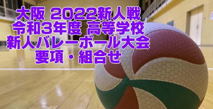 大阪 2022新人戦|令和3年度 高等学校新人バレーボール大会 要項・組合せ
